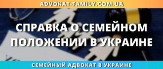 Справка о семейном положении в Украине