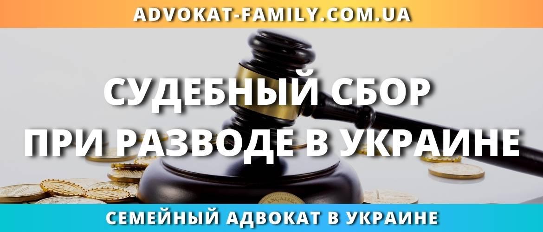Судебный сбор при разводе в Украине