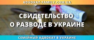 Свидетельство о разводе в Украине
