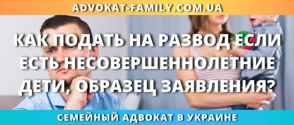 Как подать на развод если есть несовершеннолетние дети, образец заявления?
