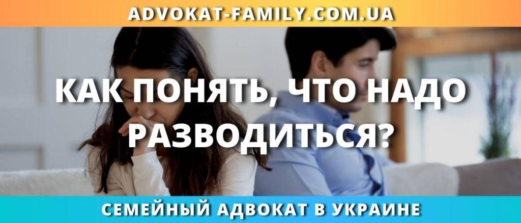 Как понять, что надо разводиться?