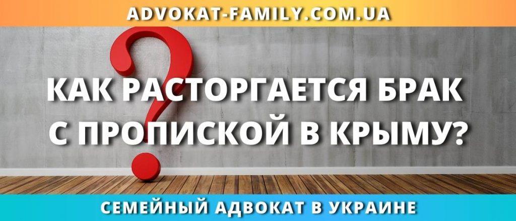 Как расторгается брак с пропиской в Крыму?