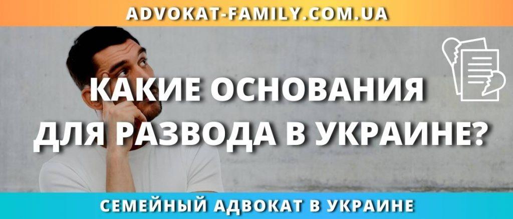 Какие основания для развода в Украине?
