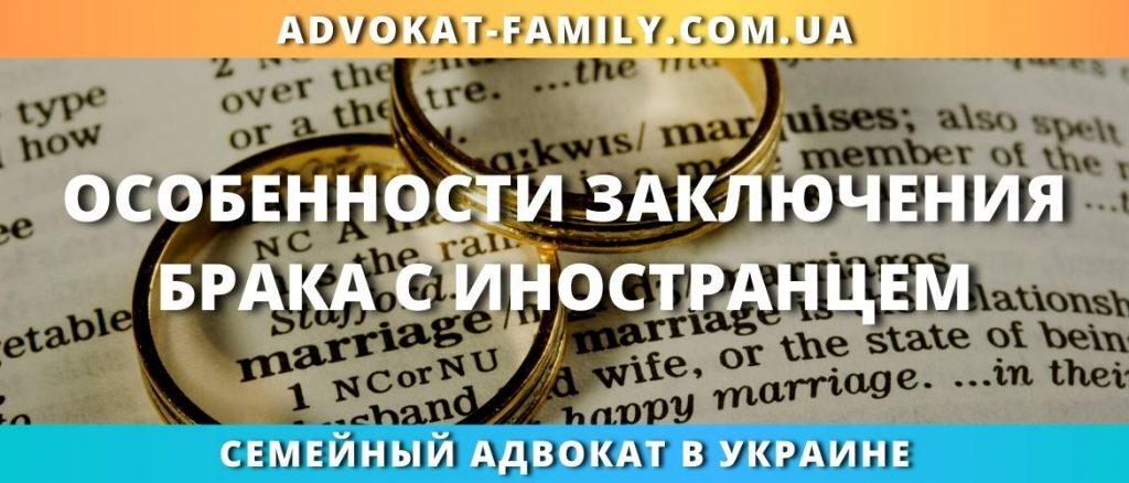Особенности заключения брака с иностранцем