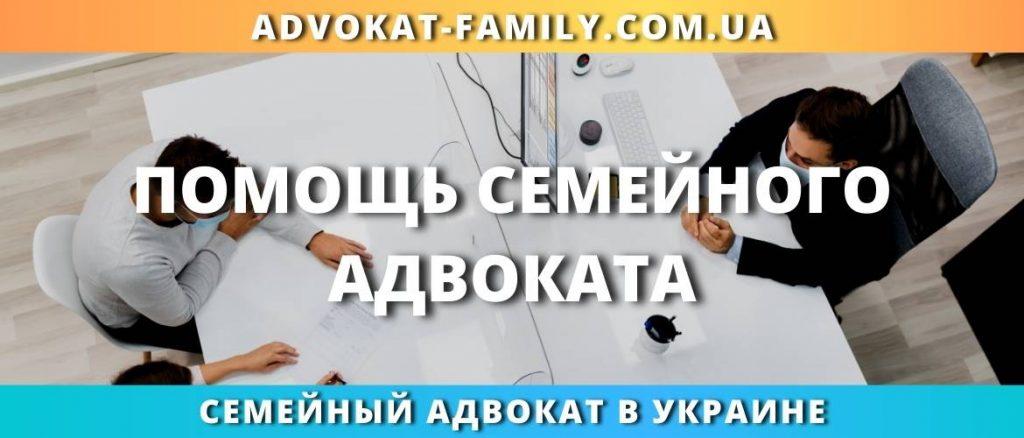 Помощь семейного адвоката
