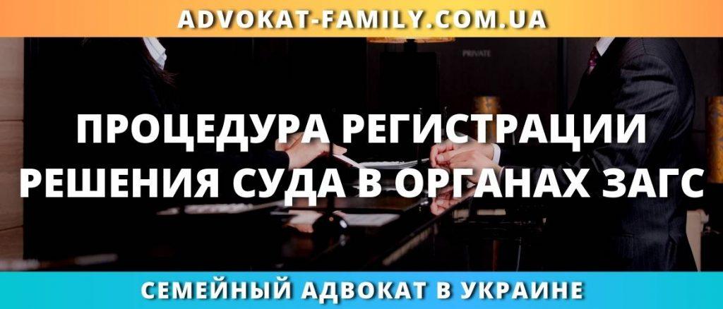 Процедура регистрации решения суда в органах ЗАГС