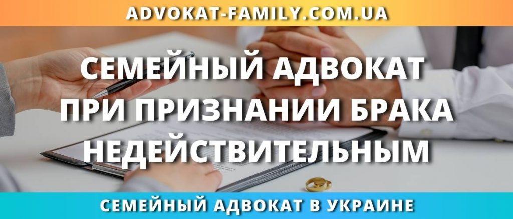 Семейный адвокат при признании брака недействительным