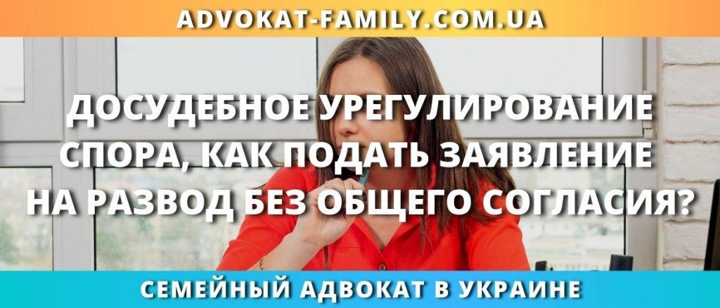 📍 Развод без согласия