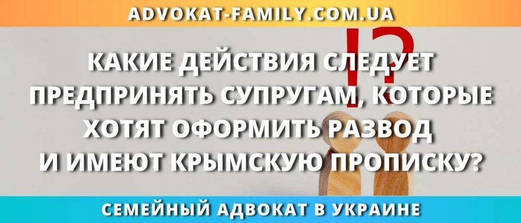 Какие действия следует предпринять супругам, которые хотят оформить развод и имеют крымскую прописку?