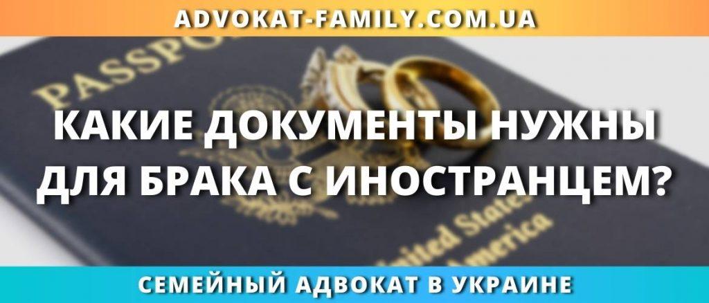 Какие документы нужны для брака с иностранцем?