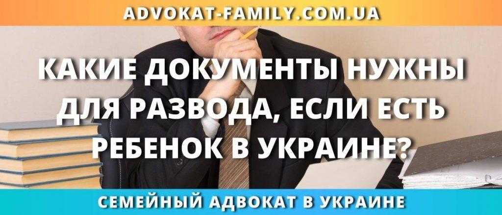Какие документы нужны для развода, если есть ребенок в Украине?