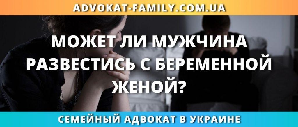 📍 Развод с беременной