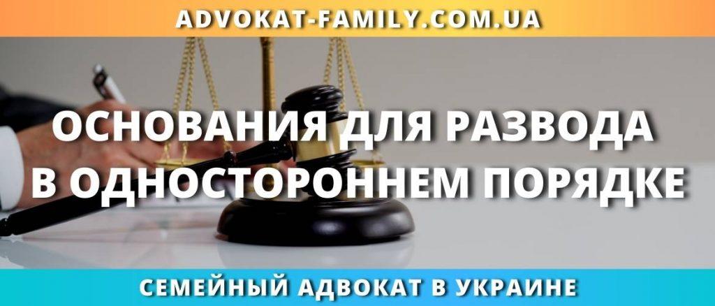 Основания для развода в одностороннем порядке