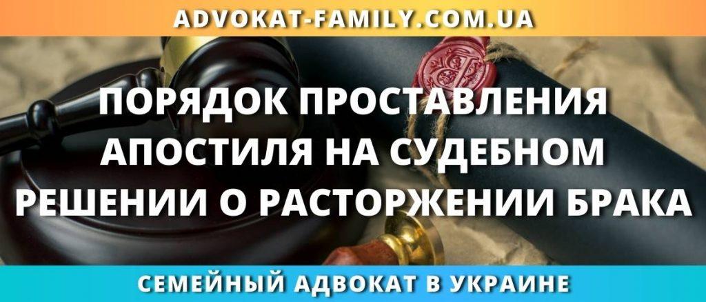 Порядок проставления апостиля на судебном решении о расторжении брака