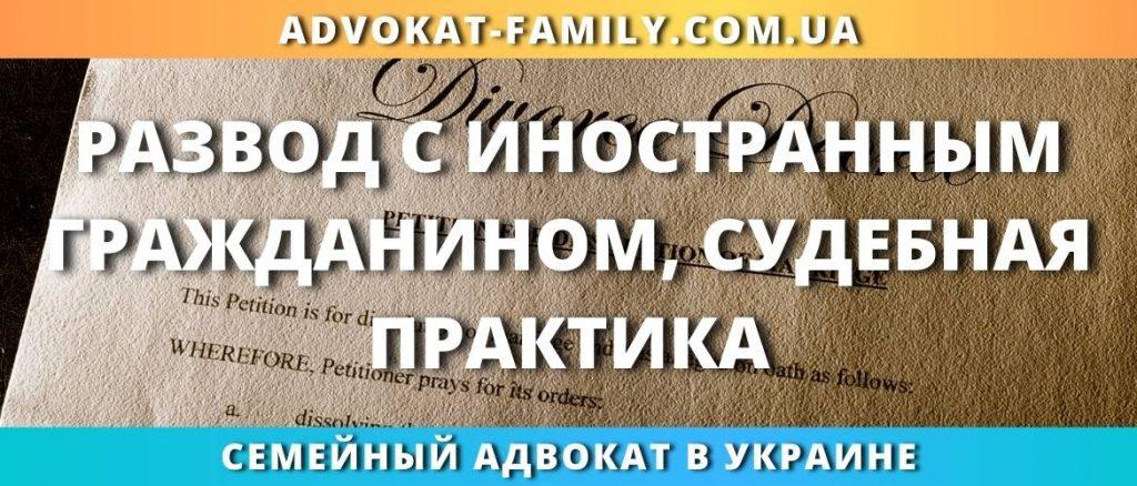 Развод с иностранным гражданином, судебная практика