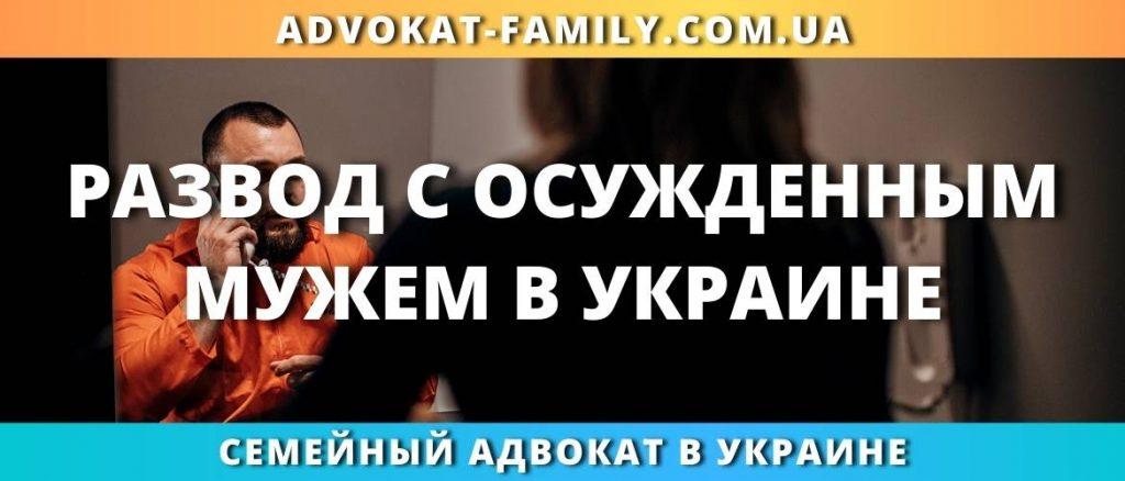 Развод с осужденным мужем в Украине