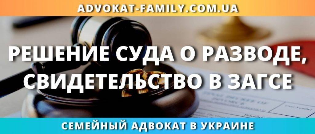 Решение суда о разводе, свидетельство в ЗАГСе