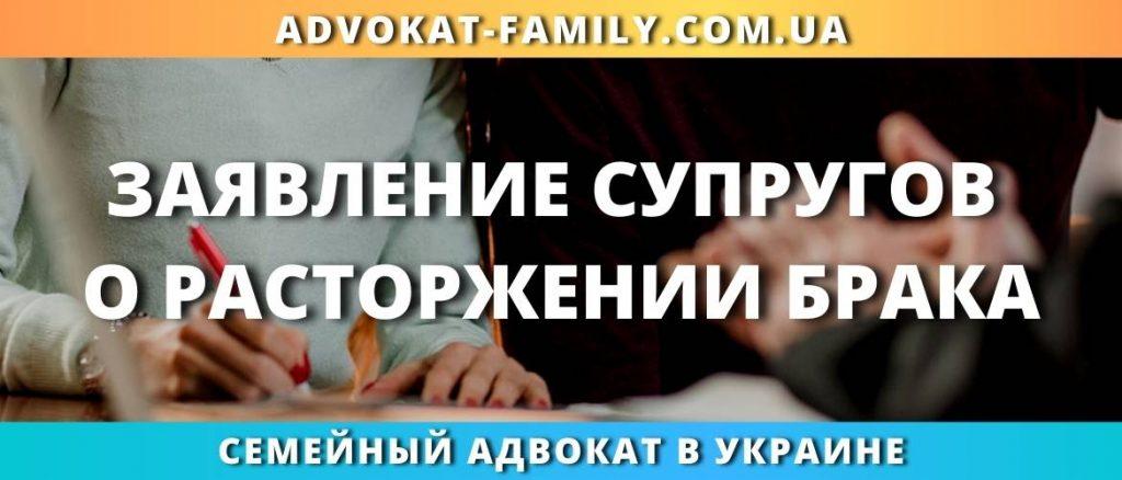 Заявление супругов о расторжении брака