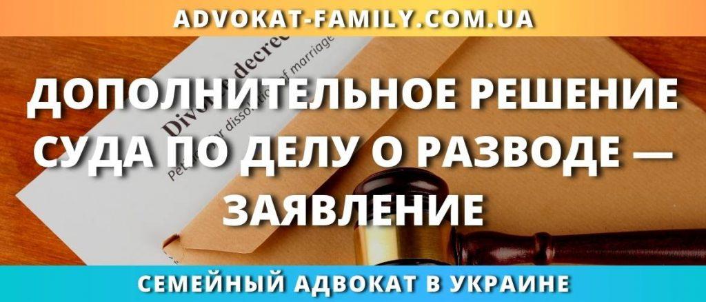 Дополнительное решение суда по делу о разводе - заявление