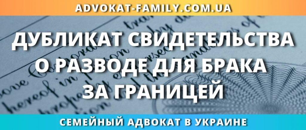 Дубликат свидетельства о разводе для брака за границей