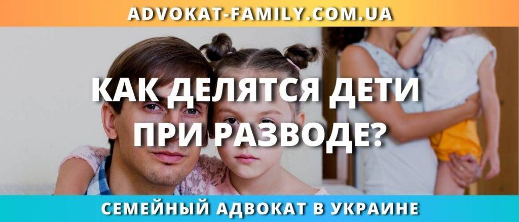 Как делятся дети при разводе?
