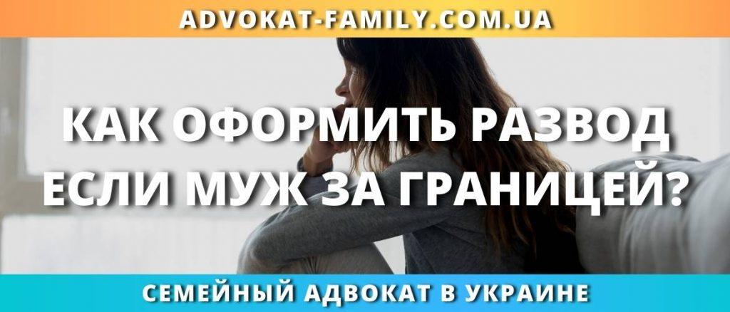 Как оформить развод если муж за границей?