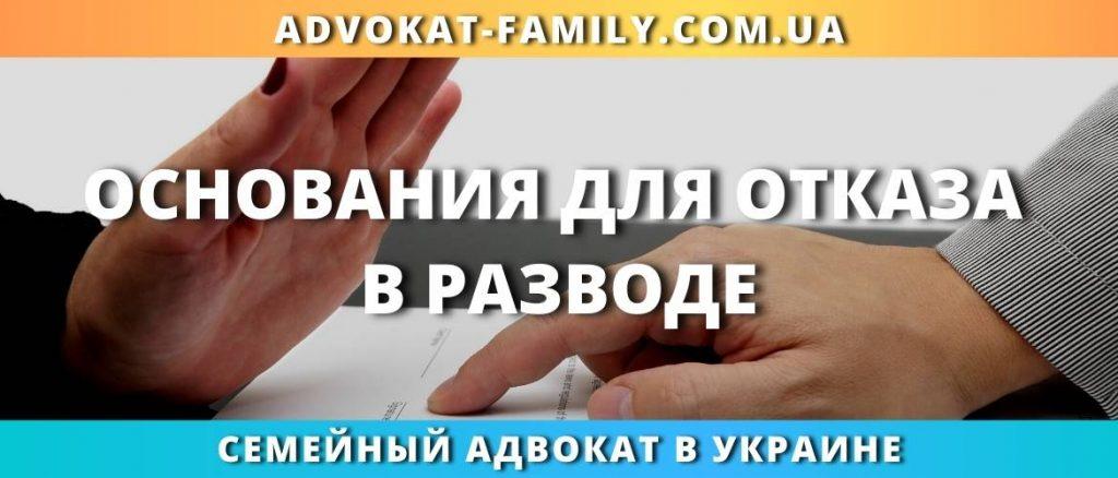 Основания для отказа в разводе
