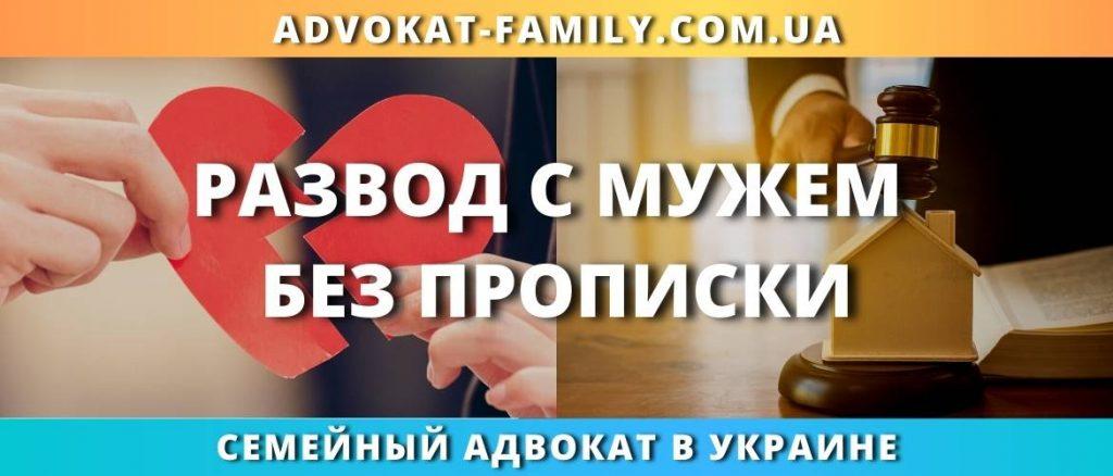Развод с мужем без прописки