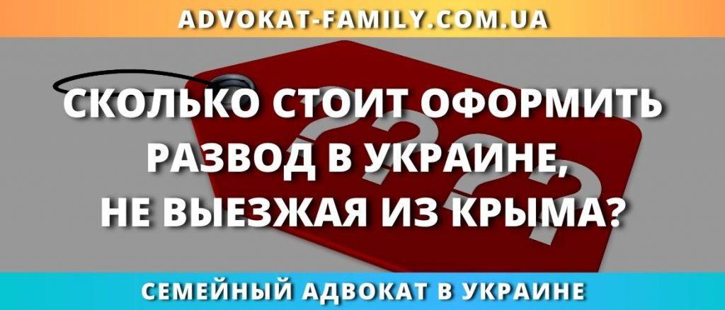 Сколько стоит оформить развод в Украине, не выезжая из Крыма?