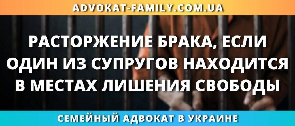 Расторжение брака, если один из супругов находится в местах лишения свободы
