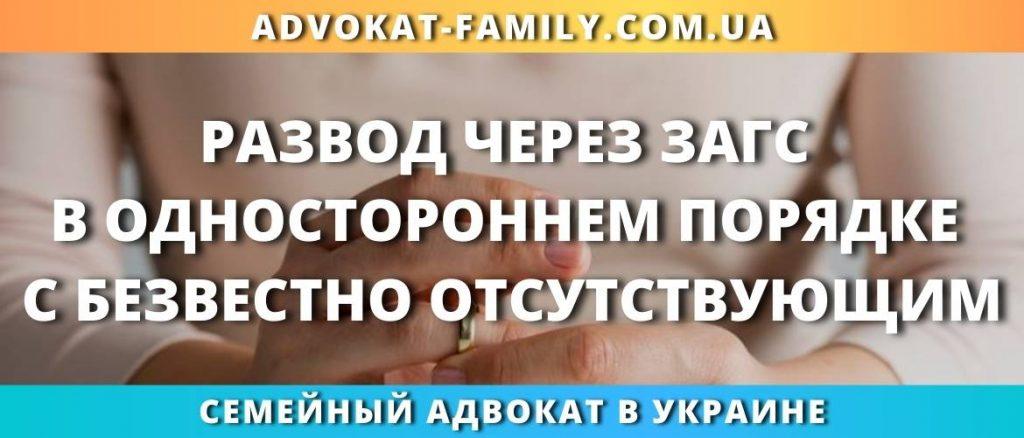 Развод через ЗАГС в одностороннем порядке с безвестно отсутствующим