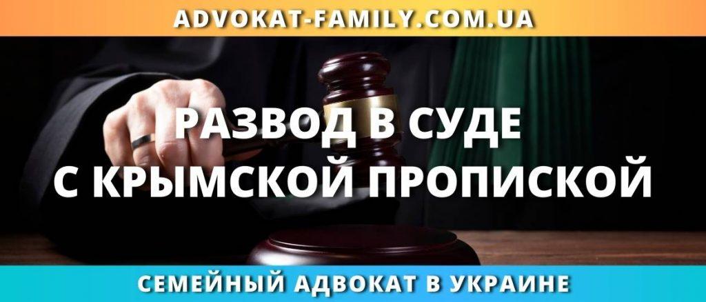 📍 Развод с крымской пропиской