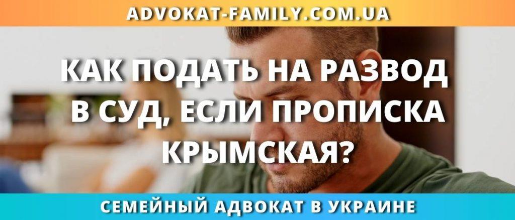 Как подать на развод в суд, если прописка крымская?