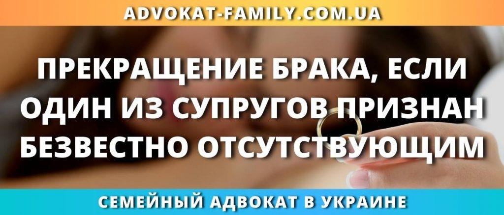 Прекращение брака, если один из супругов признан безвестно отсутствующим
