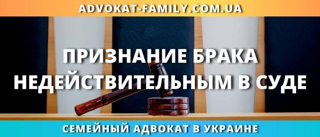 Признание брака недействительным в суде
