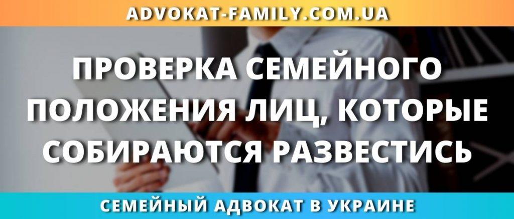 Проверка семейного положения лиц, которые собираются развестись