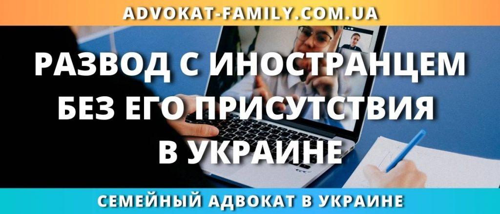 Развод с иностранцем без его присутствия в Украине