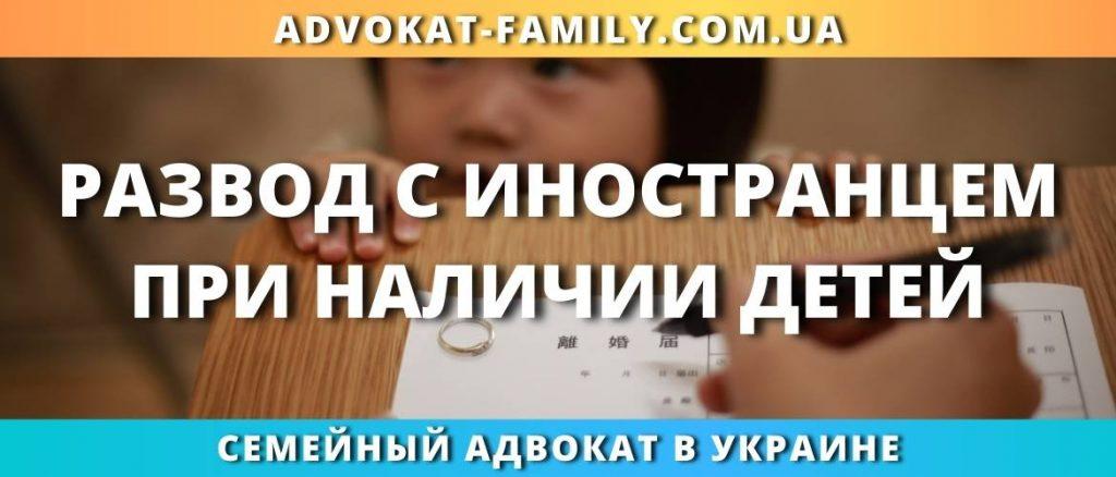 Развод с иностранцем при наличии детей