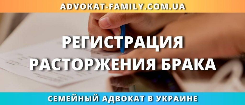 Регистрация расторжения брака