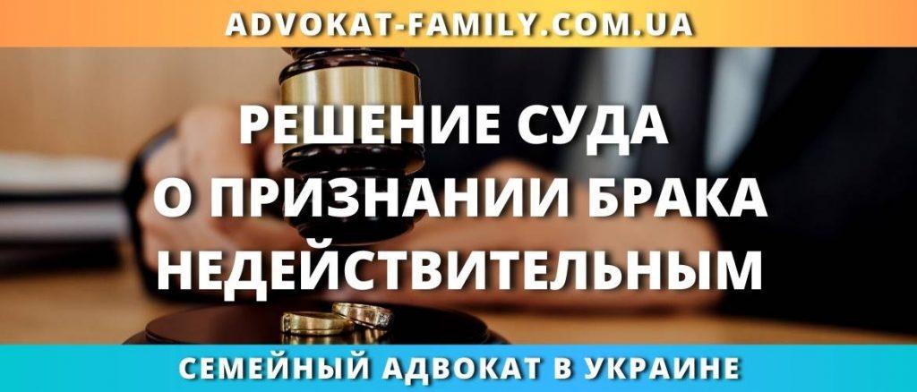 Решение суда о признании брака недействительным
