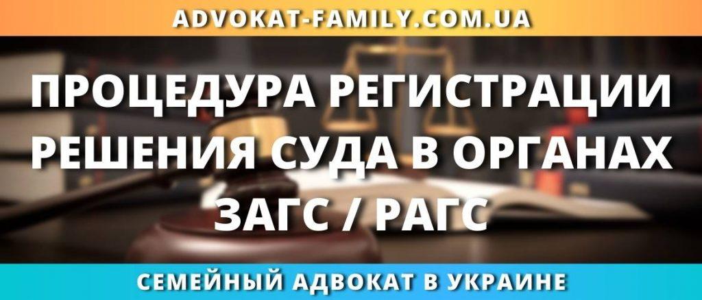 Процедура регистрации решения суда в органах ЗАГС / РАГС