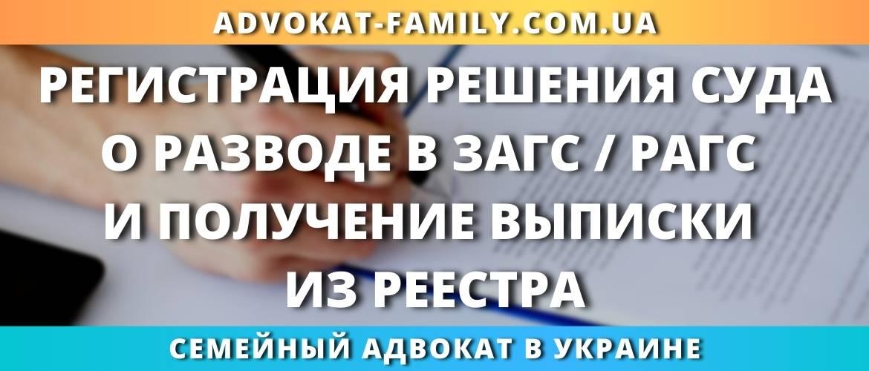 Регистрация решения суда о разводе в ЗАГС / РАГС и получение выписки из реестра