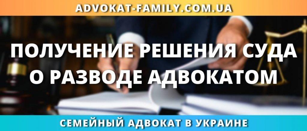 Получение решения суда о разводе адвокатом