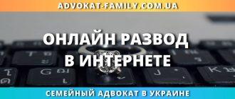 Онлайн развод в Интернете
