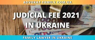 Judicial fee 2021 in Ukraine