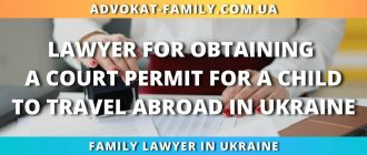 Lawyer for obtaining a court permit for a child to travel abroad in Ukraine