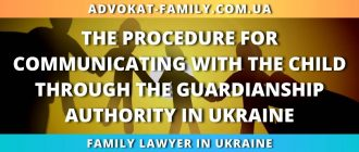 The procedure for communicating with the child through the guardianship authority in Ukraine