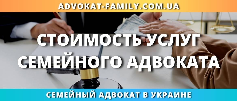Стоимость услуг семейного адвоката